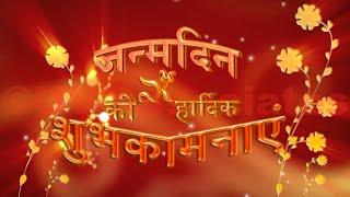 Hindi Birthday eCard - जन्मदिन की हार्दिक शुभकामनाएं