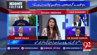 Night Edition |Shazia Zeeshan|Zafar Halaly |Discussion On Budget 2018-19 | 27 April 2018 | 92NewsHD