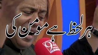 Kalam rafaqat ali khan | Har Lehza Hai Momin  | 12 June 2018 | 92NewsHD
