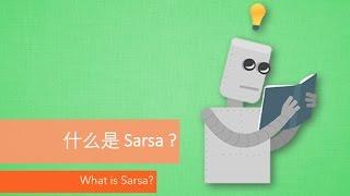 什么是 Sarsa (Reinforcement Learning 强化学习)