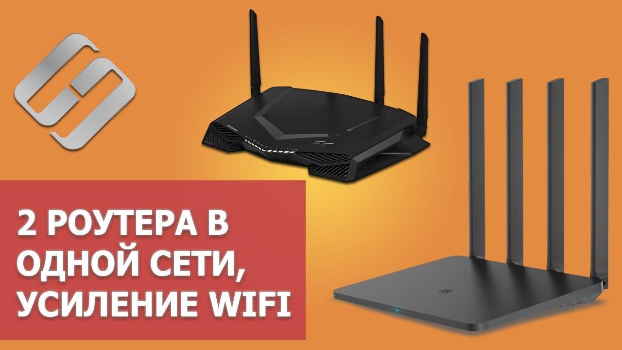 Подключение 2 роутеров в одной сети в 2019: усиление Wifi, общие ресурсы ??