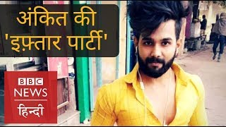 'Honour' killing victim Ankit Saxena's family, friends organise Iftaar Party (BBC Hindi)