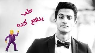 محمد فرج -   طب ينفع كده  -mohamed farag