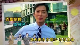 緯來戲劇台 金科長 南宮民推薦