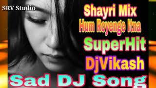 Shayri Mix Dj Song- Hum royenge itna hame maloom nahi tha new Hindi DJ song mix by Dj Vikash-DjLove