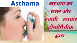 Coffea in Hindi (Part 1) - Uses & Symptoms by Dr P  S  Tiwari
