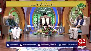 Shaam e Madina | Ansar e Madina  | Nazir Ahmed Ghazi  | 3 June 2018 | 92NewsHD