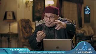 علاقتك مع الله |ح7| واضرب لهم مثلا | د محمد راتب النابلسي