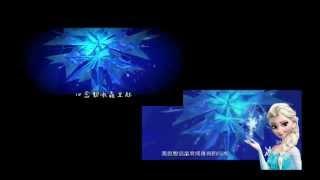 Let it go (Mandarin) Taiwan/ China