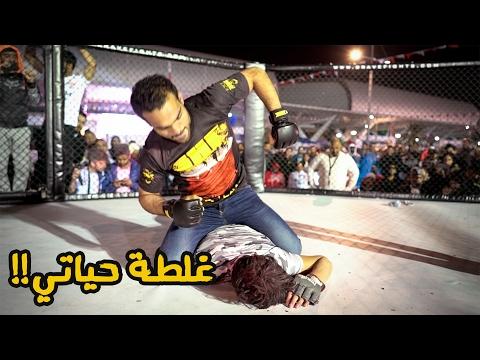 #عمر_يجرب - مصارعة ضد بطل البحرين