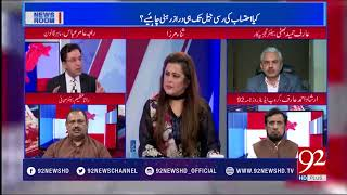 News Room | What is the legal procedure for getting money laundering | 16 July 2018 | 92NewsHD