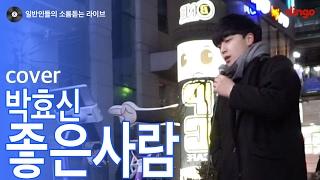 [일소라] 일반인 서덕 - '좋은사람' (박효신) cover