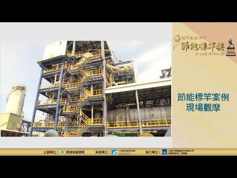 【2020節能觀摩會】台灣化學纖維股份有限公司龍德純對苯二甲酸廠 現場觀摩