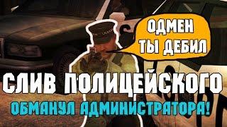 ОБМАНУЛ АДМИНА, СЛИВ ПДШНИКА НА SAMP-RP 04 || Сливняк #4
