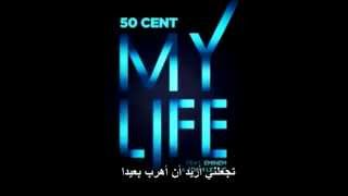 50 Cent - My Life ft. Eminem, Adam Levine مترجمه