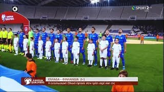 ⚽️ Ελλάδα - Φινλανδία 2-1 Προκριματικά Euro 2020 {18.11.2019}