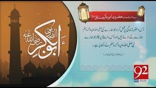 Quote | Hazrat Abu Bakar Siddique (R.A) | 20 May 2018 | 92NewsHD