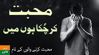 Mohabbat Kar Chuka Hoon Mein   Urdu Poetry with Lyrics