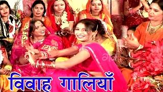 सखि सब देवेली गारी  - Bhojpuri Vivah Geet   Vivah gari   Bhojpuri Hit Video Songs