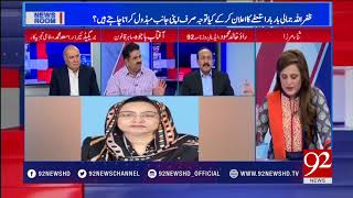 News Room | Sana Mirza | Avenfield Reference Enters Final Phase | 16 May 2018 | 92NewsHD