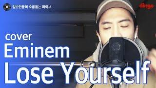 [일소라] 다미아노 - Lose Yourself (Eminem) cover