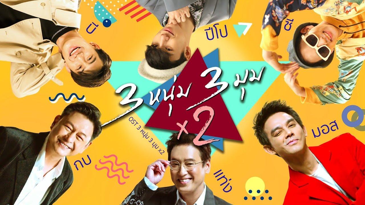 3 หนุ่ม 3 มุม X2 [OST 3 หนุ่ม 3 มุม X2 ]【OFFICIAL MV】