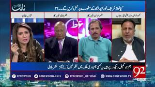Night Edition - 22 July 2017 - 92NewsHDPlus