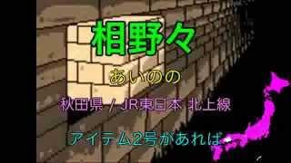 【駅名替え歌】日本の駅名で「エアーマンが倒せない」