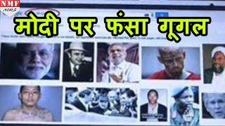 Top 10 Criminals में Narendra Modi, Google को Court का नोटिस