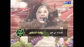 نجمات الروضات | حسناء إبراهيم | ح3