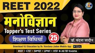 REET 2021 Shiksha Manovigyan | Education Psychology By Dr. Vandana Jadon Ma'am | REET Exam Classes