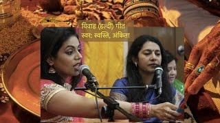 Vivah Geet USA| Haldi - Swasti Pandey & Group | विवाह (हल्दी) गीत | स्वस्ति स्वस्ति पाण्डेय व ग्रुप