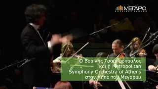 1/7 Metropolitan Symphony Orchestra - Βασίλης Τσαμπρόπουλος στον Κήπο του Μεγάρου