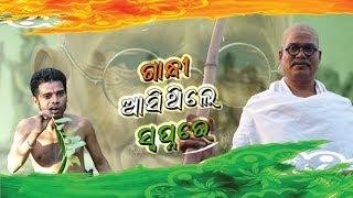 Gandhi Asithile Swapnare
