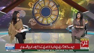Yeh Hafta Kaisa Rahega Samia Khan Ke Sath | 21 Oct 2018 | 92NewsHD