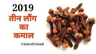 तीन लौंग का कमाल - साल 2019 मचायेगा धमाल   Best Astrologer   Santoshi JI