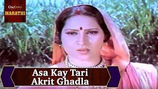आसा Kay तरी आकृत Ghadla पूर्ण सांग | Jawayachi जाट | सुपर मराठी गीत मारो | कुलदीप पवार