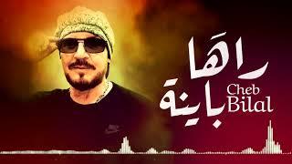 Cheb Bilal - Raha Bayna  الشاب بلال -  راها باينة (Official Lyrics Video) width=