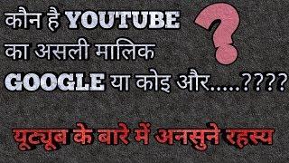क्य़ा आप जानते हैं य़ुट्य़ुब के य़े अनोखे सच | Amazing Facts about Youtube in Hindi