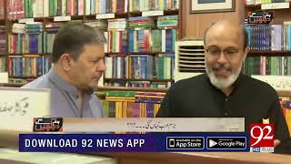 Exclusive Interview with Afzal Ahmad (Publisher)| 27 Oct 2018 | 92NewsHD