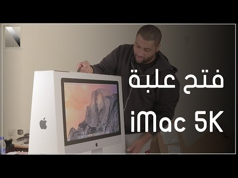 فتح علبة iMac 5K