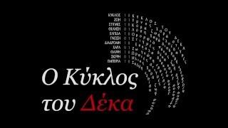 Video spot Ο Κύκλος του Δέκα / o kiklos tou 10