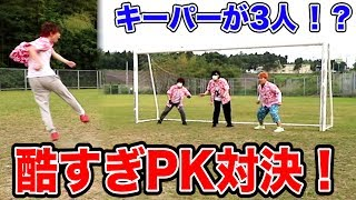 あまりにも酷すぎる『サッカーPK対決』が誕生した
