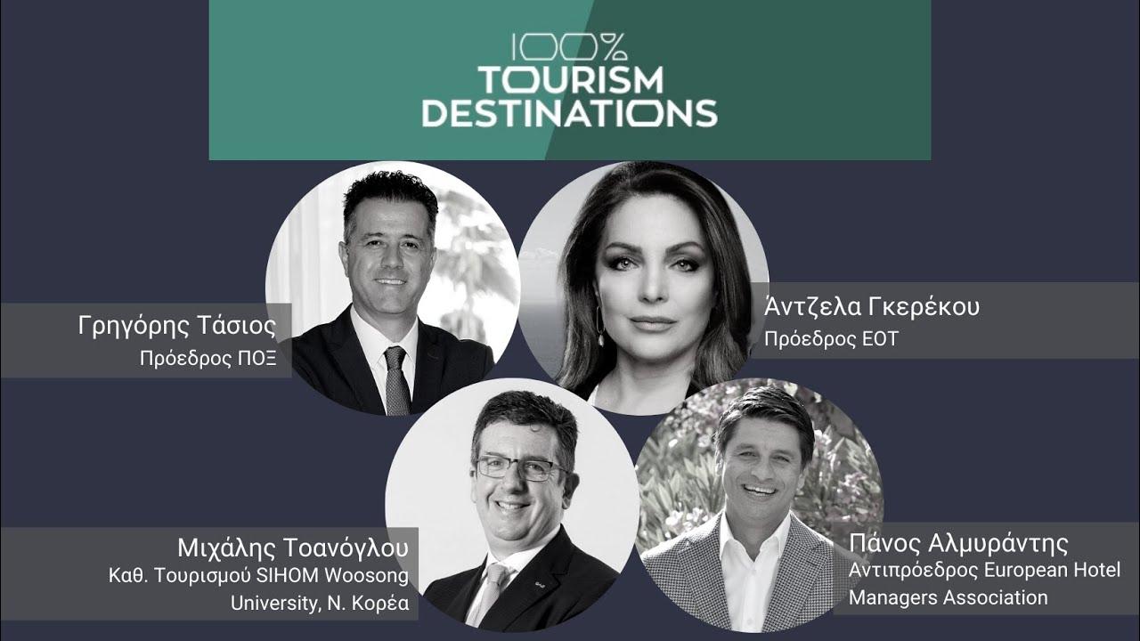100% Broadcasting   100% Tourism Destinations   Οι τουριστικοί προορισμοί στην νέα εποχή