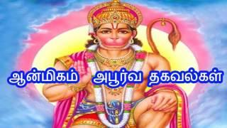 ஆன்மிகம்  அபூர்வ தகவல்கள் aanmeegam tips tamil aanmeega sorpolivu tamil width=