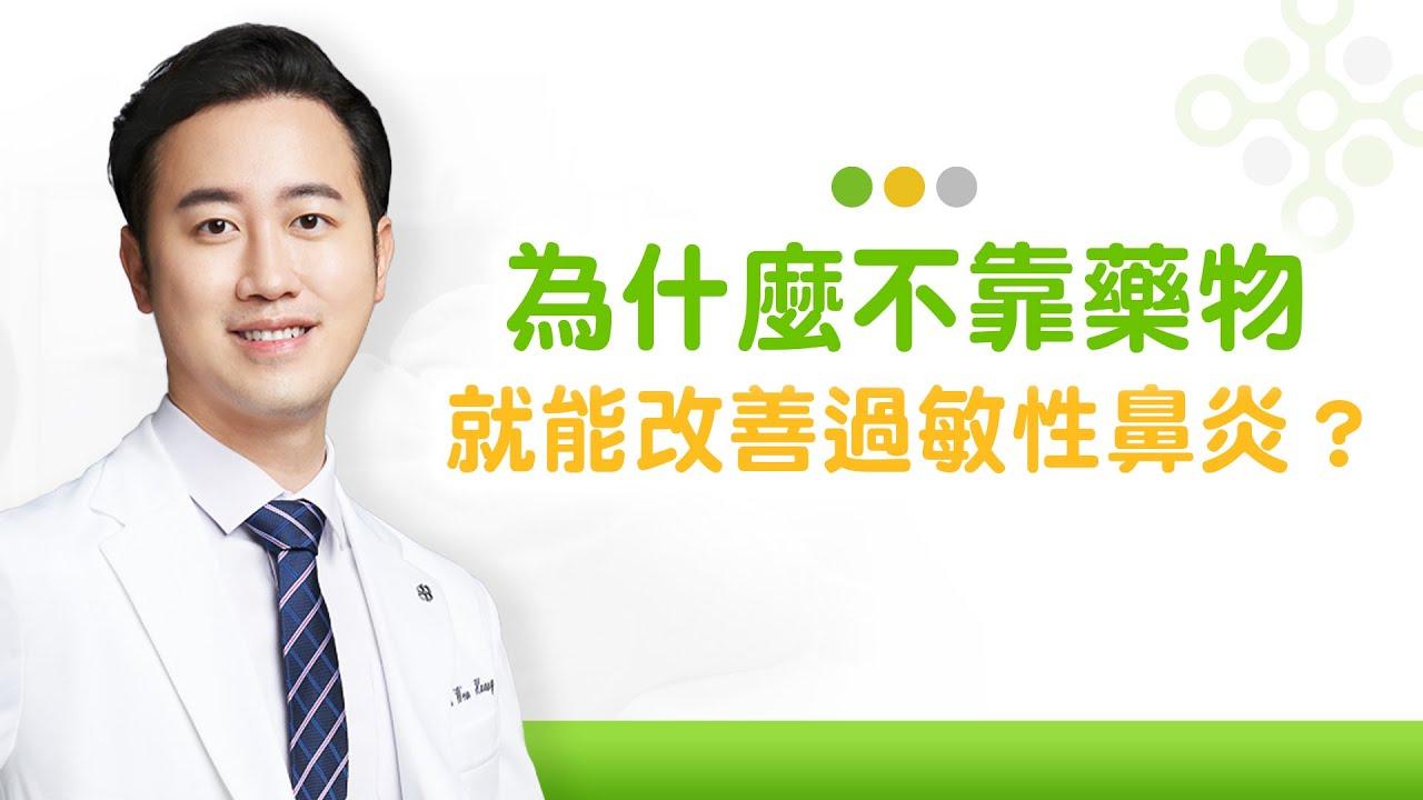為什麼不靠藥物就能治癒過敏性鼻炎?