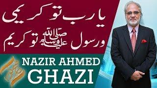 Subh E Noor | Ya Rub Tu Kareemi , Rasool (PBUH) Tu Kareem | 8 August 2018 | 92NewsHD