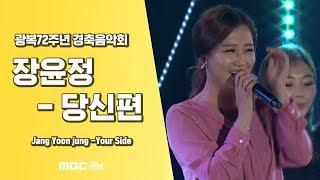 장윤정 - 당신 편, Jang Yoon-jeong - Your Side [2017 광복 72주년 경축음악회]