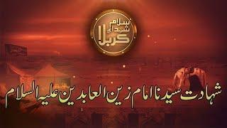 Shuhda e Karbala | Shahdat Imam Zain ul Abideen | 6 Oct 2018 | 92NewsHD
