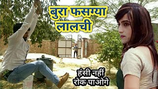 बुरा फसग्या लालची - फुल कॉमेडी वीडियो 2019   हरियाणवी, राजस्थानी कॉमेडी   Haryanvi Rajasthani Comedy